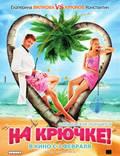 "Постер из фильма ""На крючке!"" - 1"