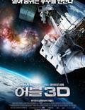 """Постер из фильма """"Телескоп Хаббл в 3D"""" - 1"""