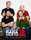 """Постер из фильма """"Кто в доме папа 2 (Здравствуй, папа, Новый год!2)"""" - 1"""