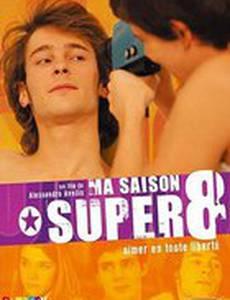 Мой сезон: Супер 8