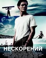 """Постер из фильма """"Несломленный"""" - 1"""