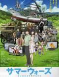 """Постер из фильма """"Летние войны"""" - 1"""