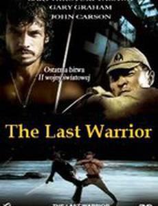 Последний воин