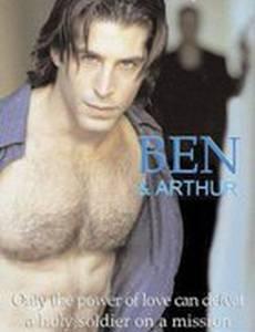 Бен и Артур