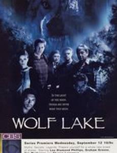 Волчье озеро