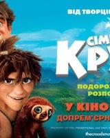 """Постер из фильма """"Семейка Крудсов"""" - 7"""