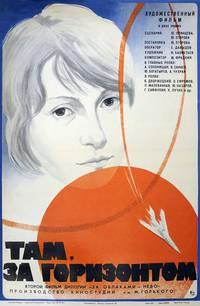 Постер Там, за горизонтом