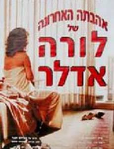 Ahavata Ha'ahronah Shel Laura Adler