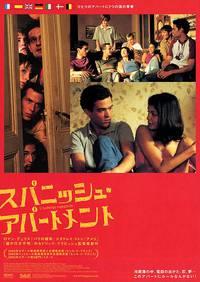 Постер Испанка