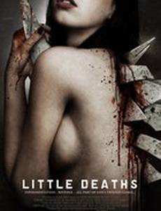 Маленькие смерти
