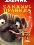 """Постер из фильма """"Реальная белка2"""" - 1"""