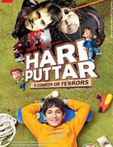 Хари Путтар: Комедия ужасов