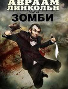 Авраам Линкольн против зомби (видео)