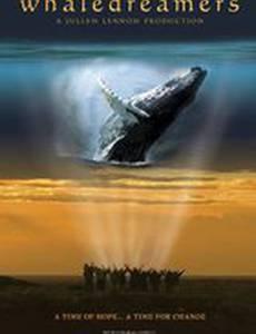 Грезящие китами
