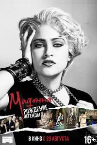 Постер Мадонна: Рождение легенды