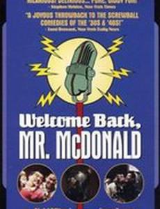 С возвращением, мистер МакДональд
