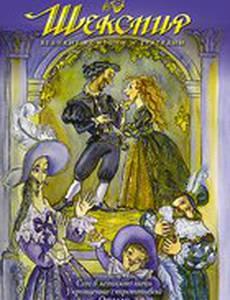 Шекспир: Великие комедии и трагедии