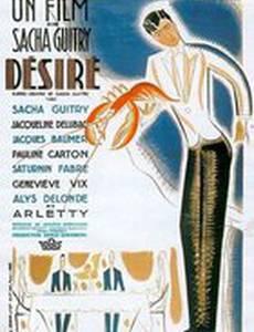 Дезире