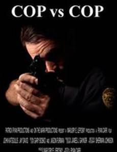 Cop vs. Cop