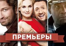 Обзор премьер четверга 6 декабря 2012 года