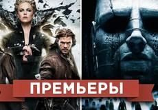 Обзор премьер четверга 31 мая 2012 года