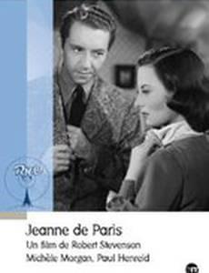 Жанна Парижская
