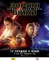 """Постер из фильма """"Звездные войны: Пробуждение силы"""" - 9"""