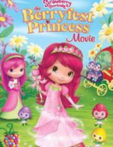 Принцесса Клубничка (видео)