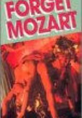 Забыть Моцарта