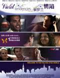 """Постер из фильма """"Фиолетовые тенденции"""" - 1"""