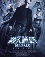 "Постер из фильма ""Матрица"" - 2"