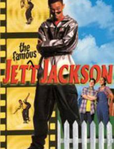 Известный Джет Джексон