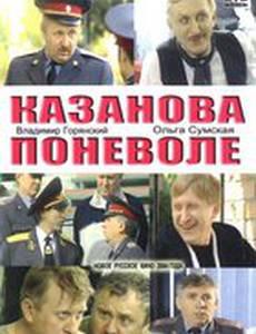 Казанова поневоле (мини-сериал)