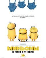 """Постер из фильма """"Миньоны 3D"""" - 9"""