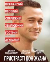 "Постер из фильма ""Страсти Дон Жуана"" - 1"