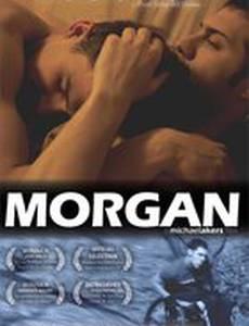 Морган