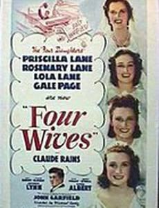 Четыре жены