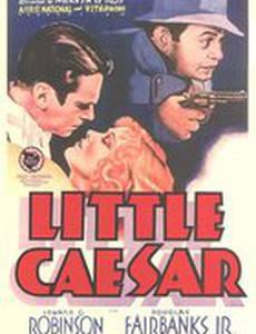 Маленький Цезарь