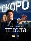 """Постер из фильма """"Закрытая школа"""" - 1"""