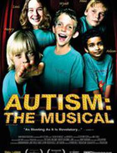 Аутизм: Мюзикл