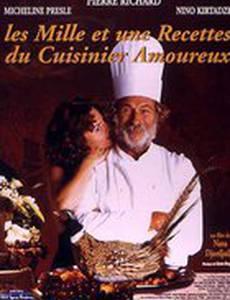 1001 рецепт влюбленного кулинара