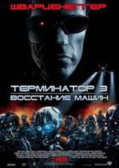 Терминатор 3: Восстание машин