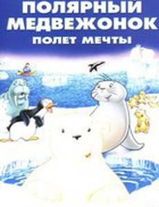 Маленький полярный медвежонок: Полет мечты (видео)
