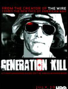 Поколение убийц (мини-сериал)