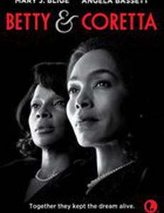 Бетти и Коретта