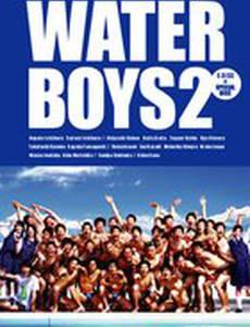 Waterboys 2 (мини-сериал)