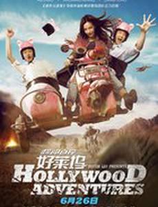 Голливудские приключения