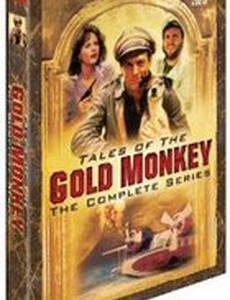 Сказки Золотой обезьяны