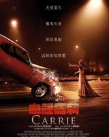 """Постер из фильма """"Кэрри"""" - 6"""