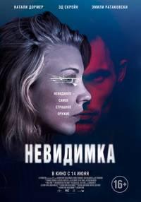 Постер Вслепую